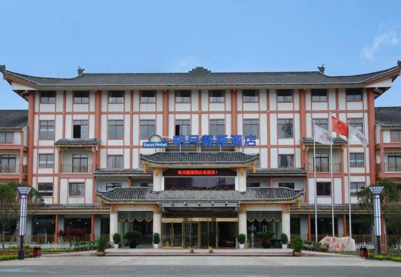 重庆明月戴斯酒店