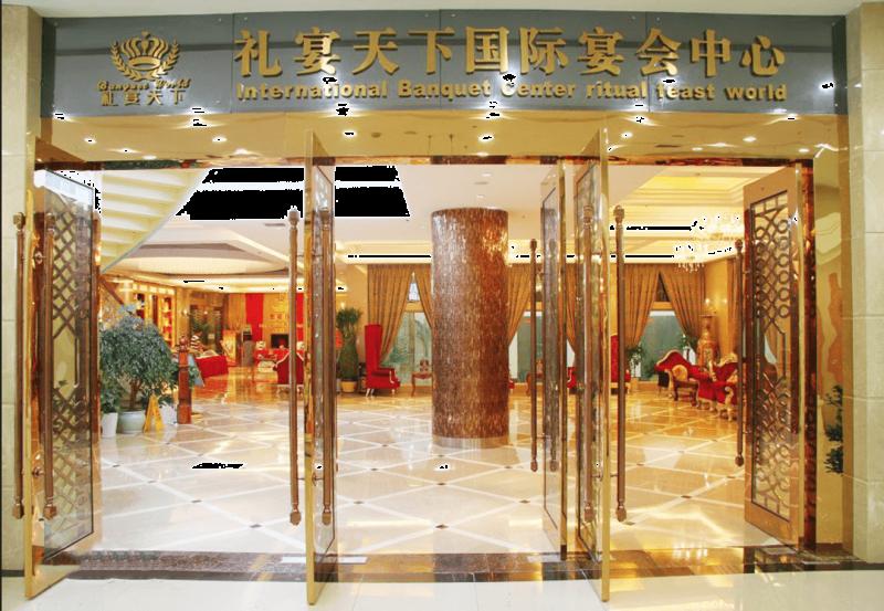 礼宴天下国际宴会中心
